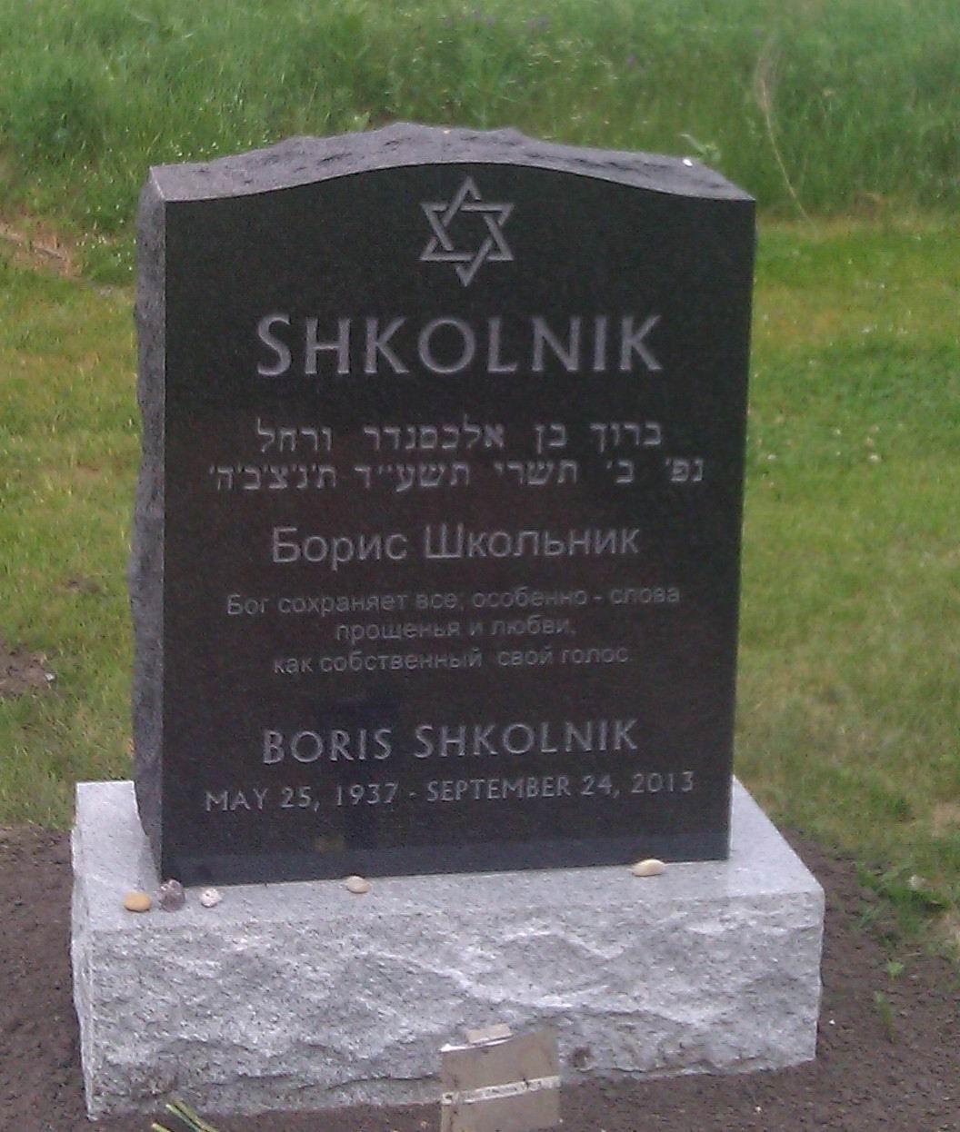 Надгробный камень на могиле Б.А. Школьника